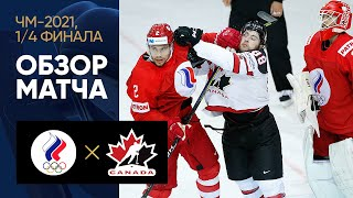 03 06 2021 Россия Канада Обзор матча 1 4 финала ЧМ 2021