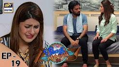 Shadi Mubarak Ho - Episode 19 - 2nd November 2017 - ARY Digital Drama