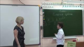 Завершенный  фрагмент урока математики.