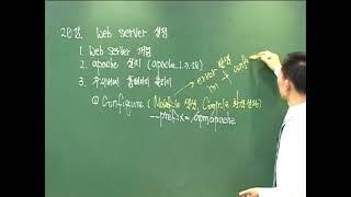 리눅스 동영상강의 제20 1강 Web 서버