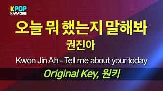 권진아 (Kwon Jin Ah) - 오늘 뭐 했는지 말해봐 (Tell me about your today) / LaLa Karaoke 노래방