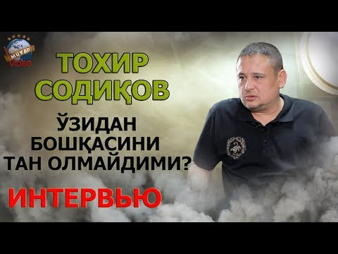 Toxir Sodiqov - Hozirgi San'atkorlarga Negativ Munosabati Va Konsert Tafsilotlari.