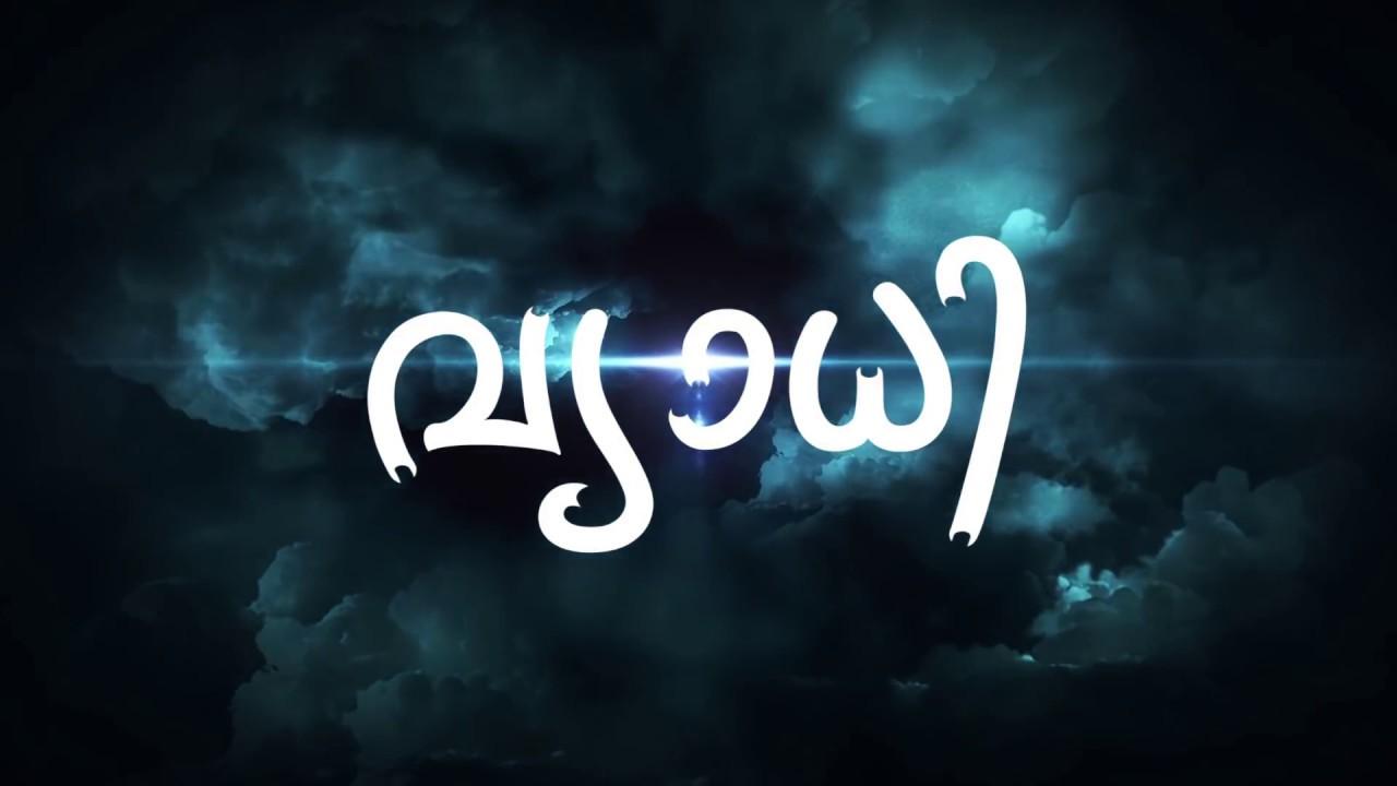 Download Malayalam short film vyaadhi