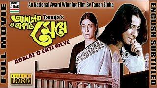 Adalat O Ekti Meye | আদালত ও একটি মেয়ে | Bengali Full Movie | Tanuja | National Award | Tapan Sinha
