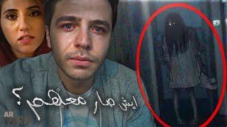أغرب 5 اشياء مرعبة صارت مع اليوتيوبرز العرب !!  (أنس و اصالة,سيد,نارين ) #1 😨