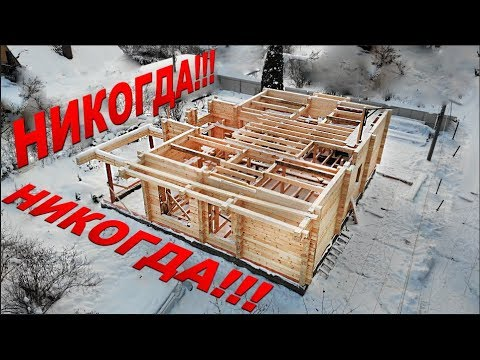 ДОМ ИЗ КЛЕЕНОГО БРУСА НЕЛЬЗЯ СТРОИТЬ не увидев ЭТО!!!  Когда строить дом. Зимнее строительство.
