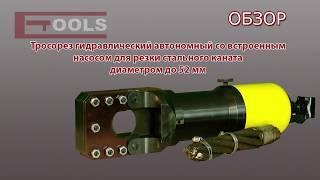 Тросоріз ручної ТГА-50 автономний ETOOLS™