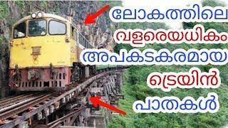 ലോകത്തിലെ വളരെയധികം അപകടകരമായ ട്രെയിൻ പാതകൾ | MOST Dangerous RAILWAYS in the world | Malayalam | QNA
