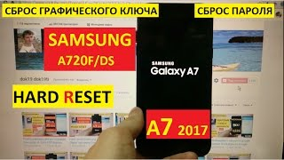 Hard reset Samsung A7 2017 Сброс настроек Samsung A7 2017 a720f