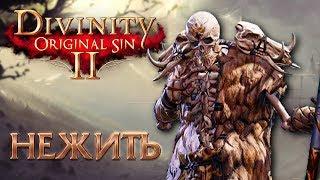 Divinity: Original Sin 2 - Нежить 💀