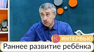 Раннее развитие ребенка - Доктор Комаровский