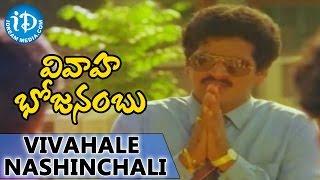 Vivaha Bhojanambu Movie - Vivahale Nashinchali Video Song    Rajendra Prasad    Ashwini