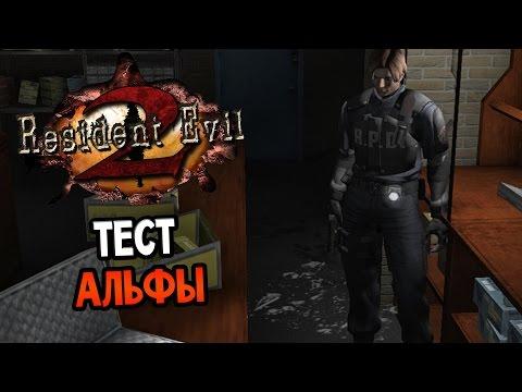 Resident Evil 2: Reborn HD Прохождение — ТЕСТ АЛЬФЫ
