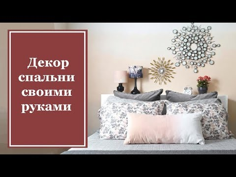 Как украсить спальню своими руками фото