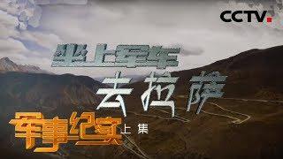 《军事纪实》 20191119 坐上军车去拉萨(上集)| CCTV军事