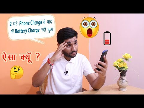 Showing Battery Charging Symbol 🔋 But Your Smartphone Is Not Charging | Problem And Solution | 👍