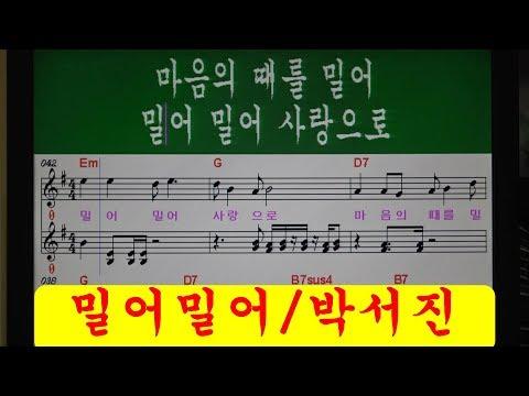 장구의 신@박서진/밀어밀어&사랑할나이~영상반주(엠알)
