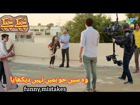 Download Chupke Chupke Episode 30 - Funny Mistakes - Chupke Chupke Last Episode - Hum TV Drama (part9)