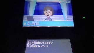 バーコンマスターのトモコレ No.179 今回は『Miiニュース』! 近くの図...