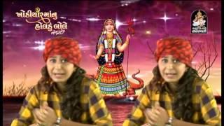 Kinjal Dave   Nonstop   Khodiya Maa Nu Holdu   Part 3   Gujarati DJ Mix Songs   Khodiyar Maa Songs