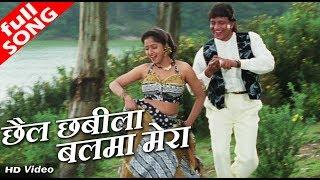 छैल छबीला बलमा मेराI(Chhail Chabila Balma Mera) - HD वीडियो सोंग - पूर्णिमा, विनोद राठौड़