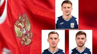Футболистов Газпром Югра вызвали в сборную России