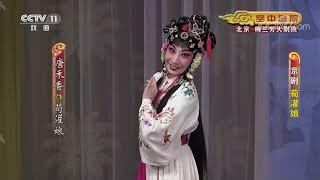 《CCTV空中剧院》 20191009 京剧《荀灌娘》 1/2| CCTV戏曲