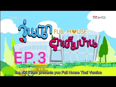 Full House (2014) Thai Drama || Ep. 3 Full [eng Subs]