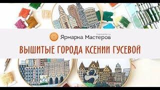 Вышитые города Ксении Гусевой