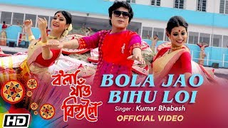 Bola Jao Bihu Loi Assamese Song Download & Lyrics