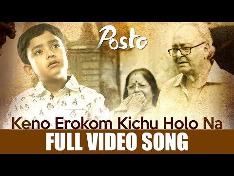 NACHIKETA CHAKRABORTY | ANUPAM ROY | Video Song | POSTO | KENO EROKOM KICHHU  BENGALI SONG 2017