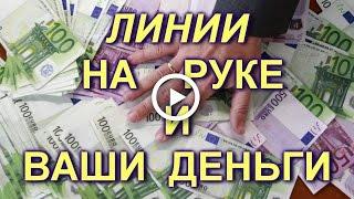 Линии на руке. И деньги – будут ли лично у вас? Хиромантия.(, 2016-02-11T09:42:17.000Z)