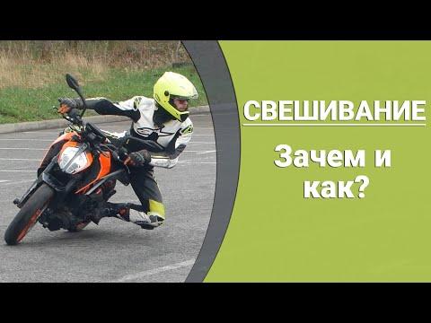 Повороты под коленку. Свешивание на мотоцикле.