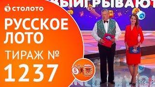 Столото представляет | Русское лото тираж №1237 от 24.06.18