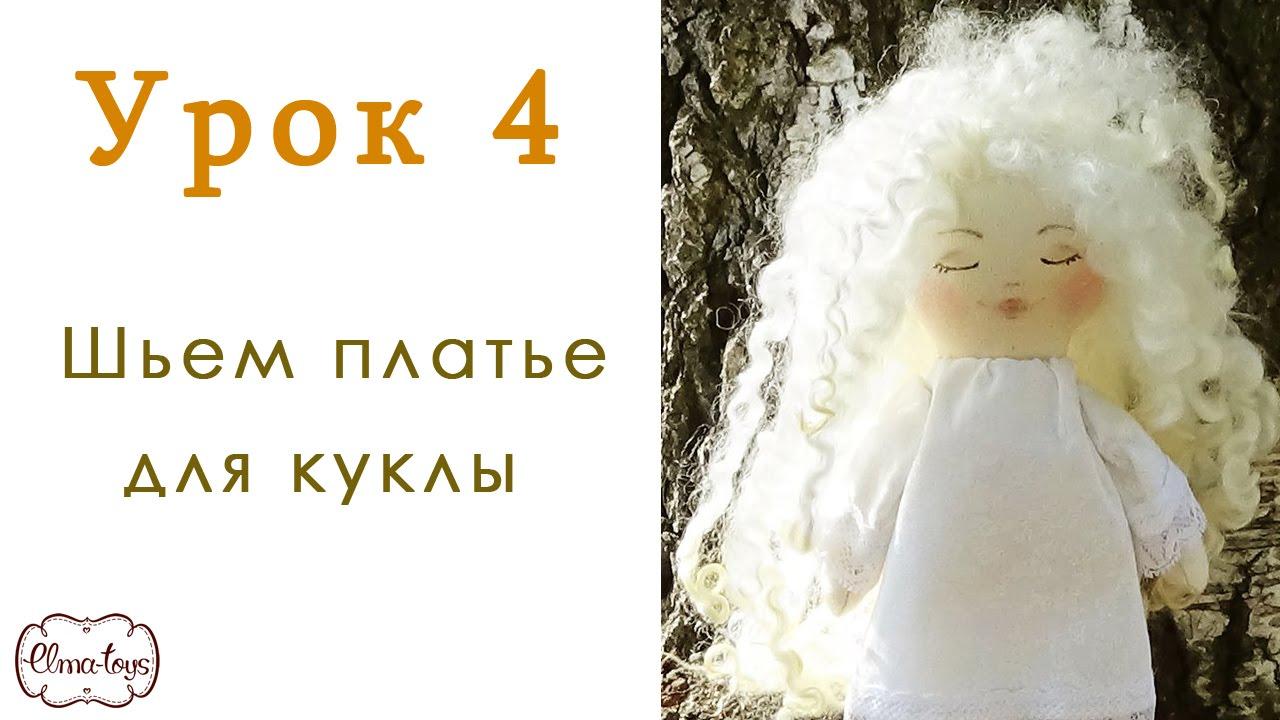 16f00fd2ab6 Как сшить платье для куклы. Как сшить куклу. Куколка