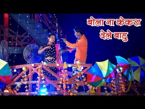 2018 Famous Bhojpuri Song || बोला ना केकरा देले बाडु  || Bansidhar Chaudhary