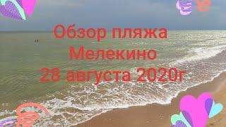 Мелекино обзор пляжа,обзор цен на водные развлечения 28 августа 2020г