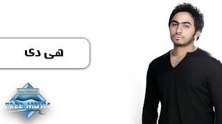Tamer Hosny - Heya De | تامر حسنى - هى دى