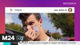 Сын Игоря Верника вытер нос пятитысячной купюрой - Москва 24