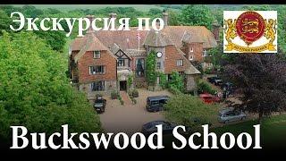 Экскурсия по Buckswood School