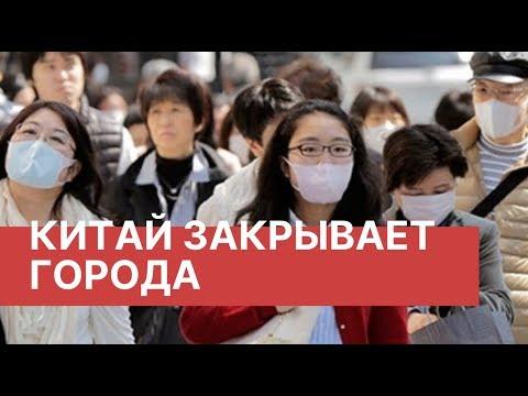 Китай закрывает города. Из-за вируса в Китае закрыты более 10 городов. Китайский вирус 2020