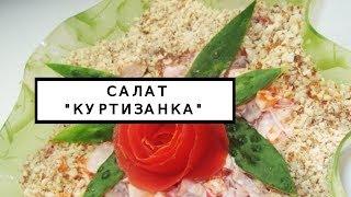 "Куриный салат ""Куртизанка"" рецепт с фото"