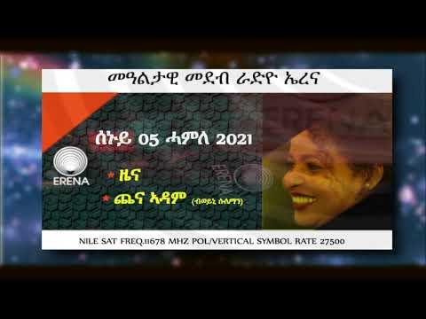 Monday 05 July 2021. NEWS:- Eritrea, Ethiopia, Tigray, Sudan, Somalia + ጨና ኣዳም