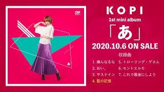 こぴ1st mini album「あ」全曲少しだけ特別公開!3分ちょい聴いてって!!!!