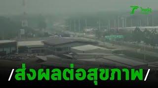 หมอกควันไฟป่าอินโดฯ ส่งผลต่อสุขภาพ   20-09-62   ข่าวเที่ยงไทยรัฐ