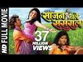 खेसारी लाल  यादव और स्मृति सिन्हा की सुपरहिट भोजपुरी फिल्म HD - साजन चले ससुराल SAJAN CHALE SASURAAL