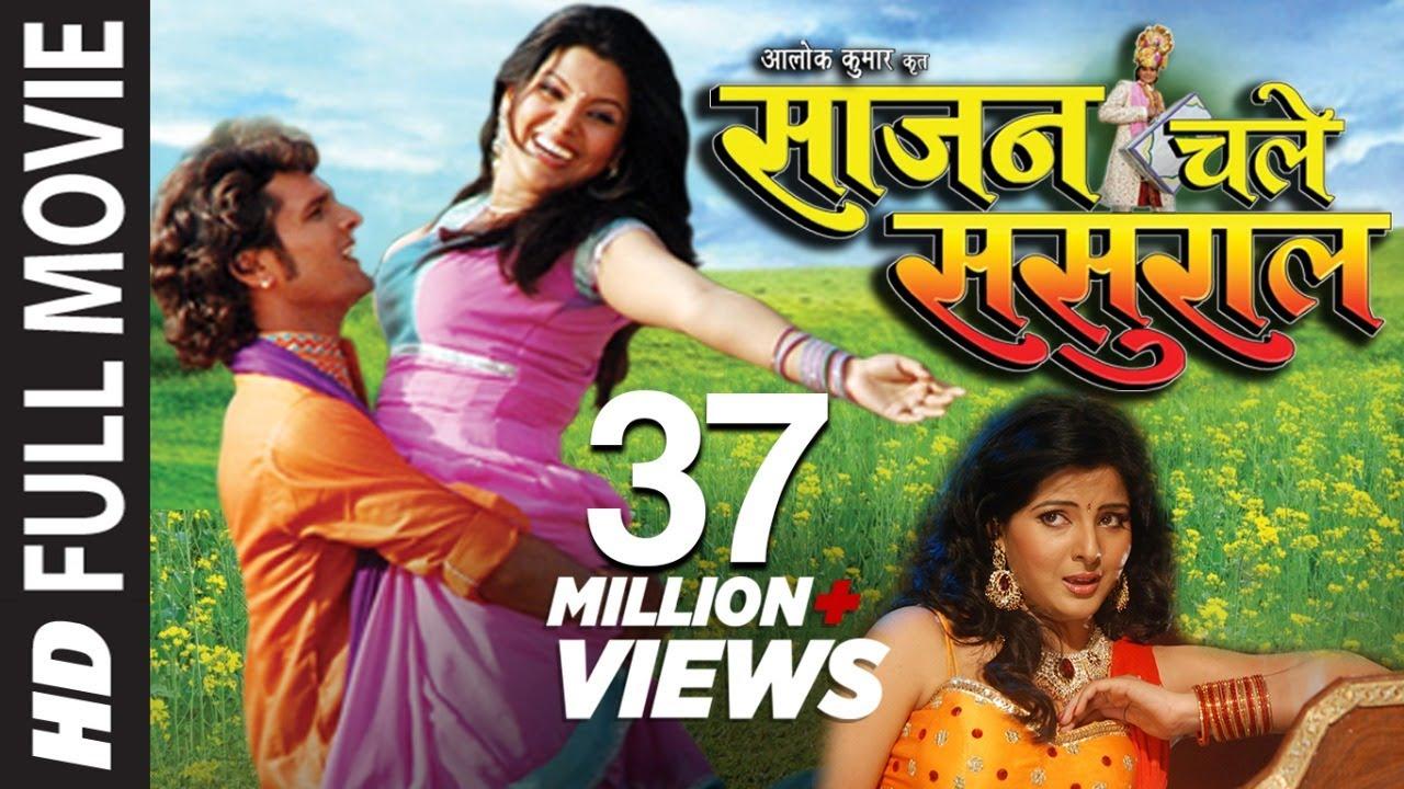 Download खेसारी लाल  यादव और स्मृति सिन्हा की सुपरहिट भोजपुरी फिल्म HD - साजन चले ससुराल SAJAN CHALE SASURAAL