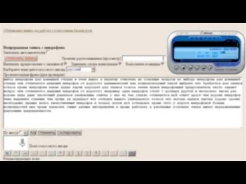 Как преобразовать аудиозапись в текст