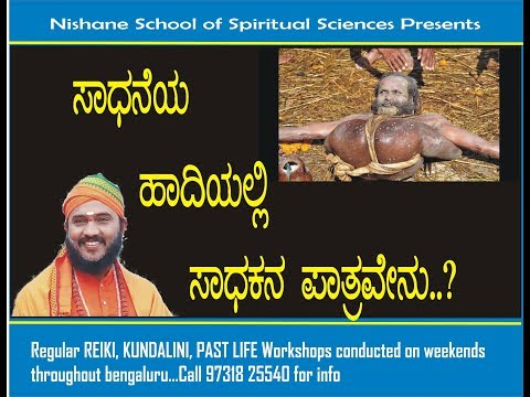 Role of Sadhaka on the Path of Sadhana..(Kannada)