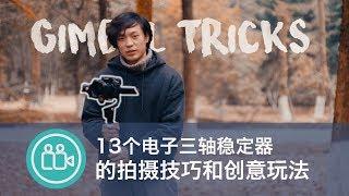 [前期]三轴稳定器的13种拍法或创意玩法13 Gimbal tricks